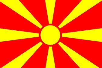 سلام مقدونیه شمالی به ناتو