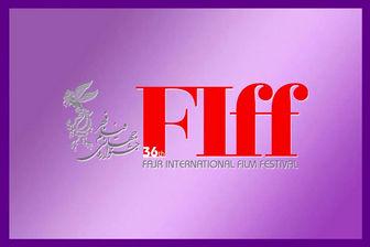 شرایط پیش فروش بلیتهای جشنواره جهانی فیلم فجر