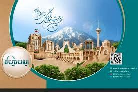 معرفی نامزدهای دریافت جایزه جشنواره ایران من