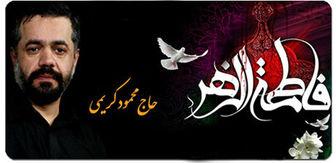 برگزاری مراسم عزاداری دهه دوم فاطمیه با مداحی حاج محمود کریمی