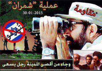 چمران لبنانیها بعد از ۳۴ سال