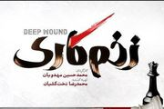 درباره زخم کاری اولین سریال محمدحسین مهدویان در شبکه نمایش خانگی | زیر پوست کبود شهر