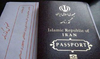 کاهش چشمگیر تقاضای صدور گذرنامه