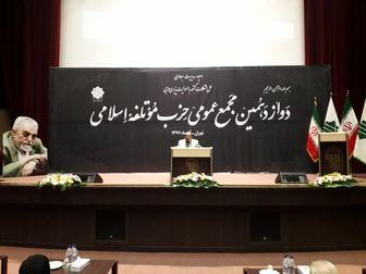 آغاز دوازدهمین مجمع عمومی حزب موتلفه اسلامی