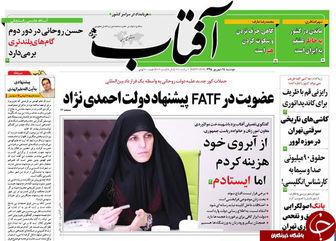 عضویت در این توافق فاجعه پیشنهاد احمدی نژاد بود!/پیشخوان