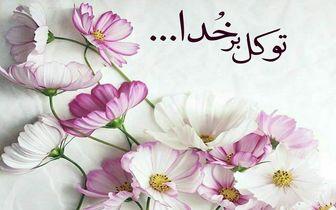 3 خصلت مورد نیاز برای رسیدن به موفقیت از زبان امام جواد(ع)