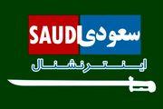 «ایران اینترنشنال» یا «سعودی اینترنشنال»