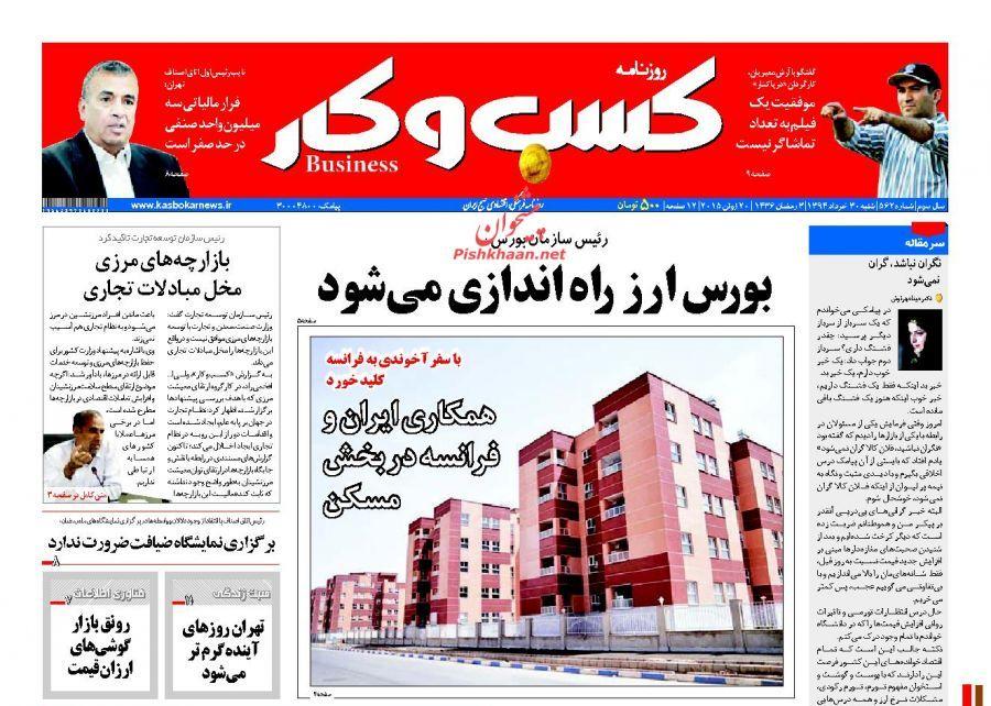 عناوین اخبار روزنامه كسب و كار در روز شنبه ۳۰ خرداد ۱۳۹۴ :