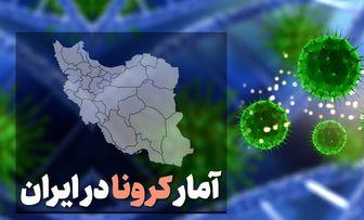 آمار کرونا در ایران 18 آبان/کرونا باز هم رکورد زد