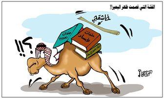 کاریکاتور القدس العربی درباره قتل خاشقجی