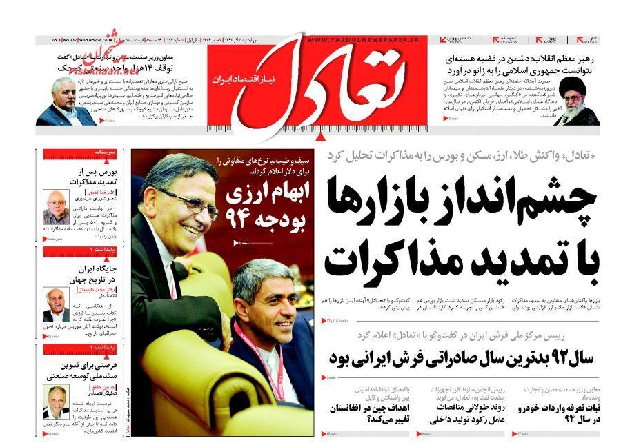 http://www.pishkhaan.net/Archive/1393/09/13930905/Taadol.jpg