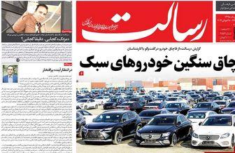 از ترمز تورم مسکن تا افزایش قدرت و نفوذ ایران/ پیشخوان