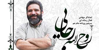 خاکسپاری پیکر روح الله رجایی در قطعه نام آوران
