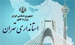آمادهباش به فرمانداران تهران