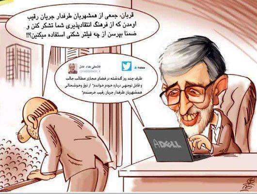 کاریکاتور حداد عادل