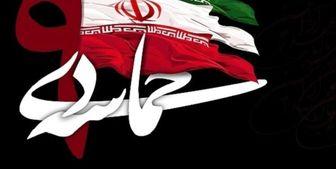 برگزاری مراسم یومالله حماسه «نهم دی» با سخنرانی سردار سلامی در تهران