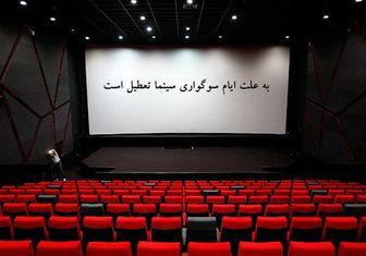 عدم اکران فیلمهای کمدی در روز شهادت امام کاظم(ع)