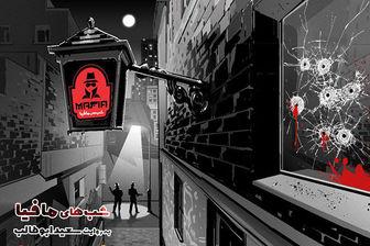 جمع مافیایی بازیگران مشهور ایرانی/ عکس