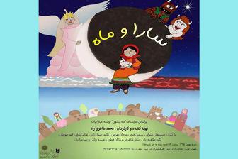 یک نمایش ریتمیک برای کودکان روی صحنه می رود