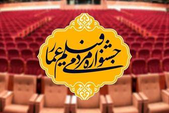 تقدیر از سیروس مقدم در اختتامیه جشنواره فیلم «عمار»