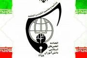 برگزاری مجازی سیزدهمین کنگره اتحادیه انجمن های اسلامی دانش آموزان از 27تا 30 آبان
