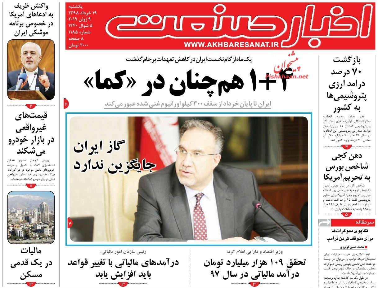 صفحه نخست روزنامههای اقتصادی ۱۹ خرداد