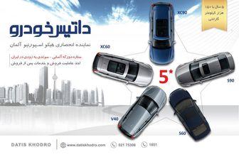 ستاره های ولوو با نمایندگی داتیس خودرو در ایران+تصاویر