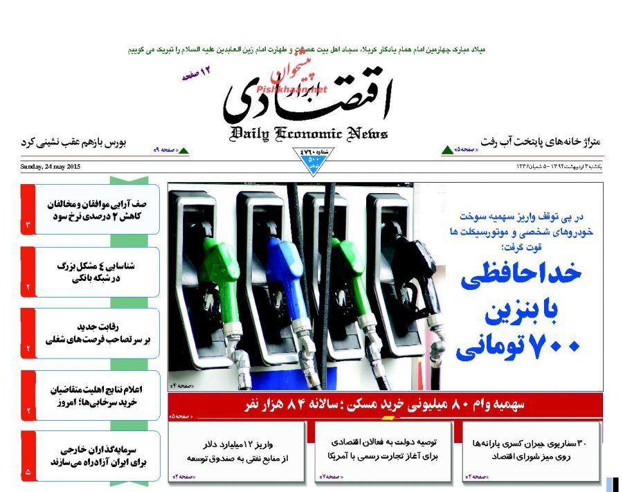 عناوین اخبار روزنامه ابرار اقتصادی در روز يکشنبه ۳ خرداد ۱۳۹۴ :