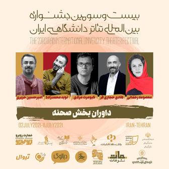 هادی حجازیفر و نوید محمدزاده داوران یک رویداد هنری شدند