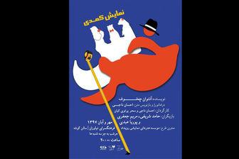 ماجرای کمدی «خرس» در شهر تهران