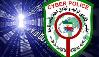 هشدار پلیس فتا درباره خرید و فروش ارزهای دیجیتال