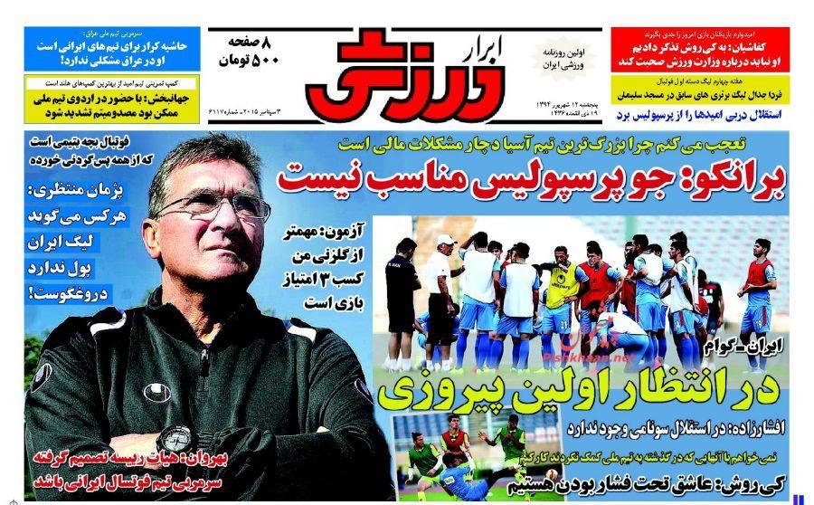 عناوین اخبار روزنامه ابرار ورزشى در روز پنجشنبه ۱۲ شهريور ۱۳۹۴ :