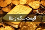 نرخ سکه و طلا در یکم مرداد ماه/ سکه ۱۰ میلیون و ۵۹۰ هزار تومان شد