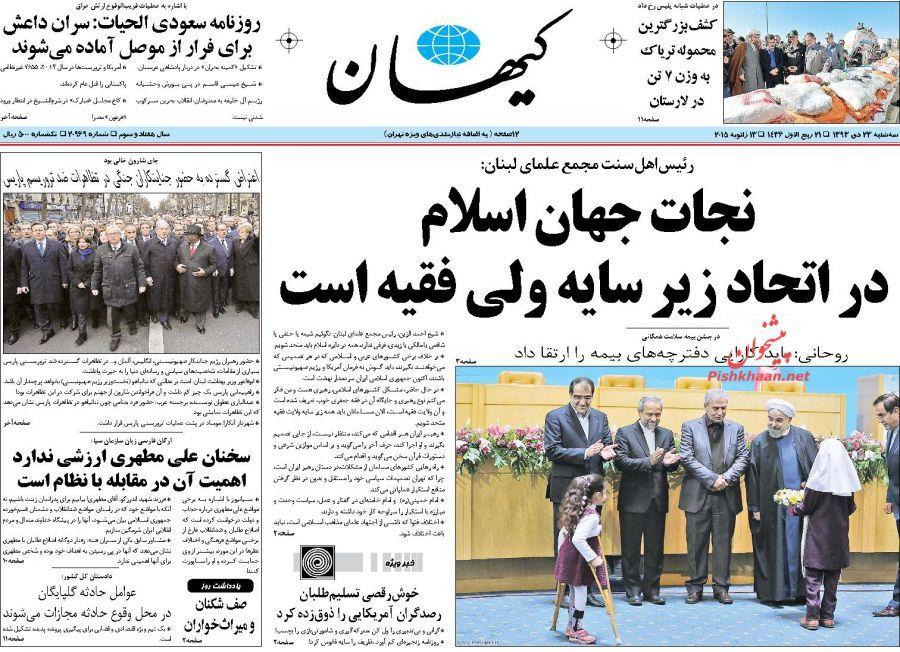 عناوین اخبار روزنامه کيهان در روز سه شنبه ۲۳ دي ۱۳۹۳ :