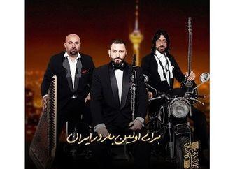 برای اولین بار در ایران/کنسرت یک گروه موسیقی ترکیه در برج میلاد