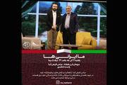 «ما ایرانی ها» میزبان یک راننده تاکسی خاص