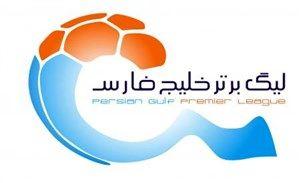 برنامه دیدارهای هفته سوم لیگ برتر فوتبال
