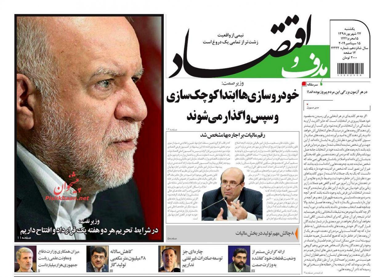 عناوین اخبار روزنامه هدف و اقتصاد در روز یکشنبه ۲۴ شهريور :