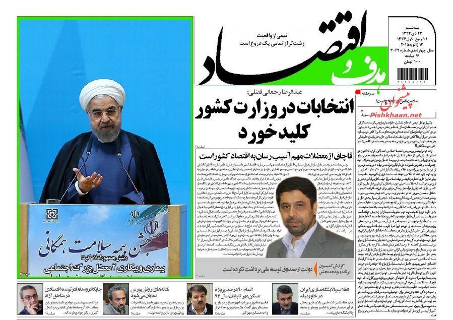 عناوین اخبار روزنامه هدف و اقتصاد در روز سه شنبه ۲۳ دي ۱۳۹۳ :