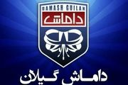 اعتراض داماش به میزبان فینال جام حذفی/ عکس
