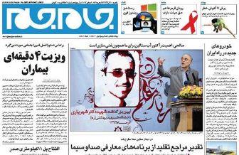 صفحه اول روزنامه های ۹۲/۰۹ / ۱۰