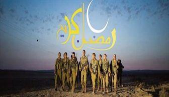 کمدی جدید سخنگوی ارتش اسرائیل در ماه رمضان!