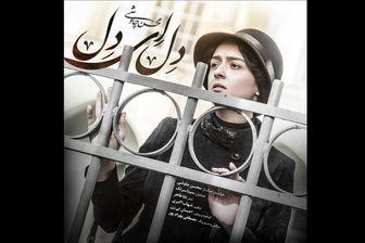 جدیدترین تیتراژ «شهرزاد» با صدای محسن چاوشی و سیناسرلک/صوت