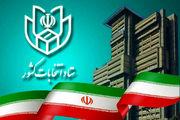 زمان آغاز تبلیغات نامزدهای مرحله دوم انتخابات مجلس