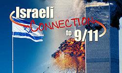 اسرائیلیها قبل از وقوع حملات یازده سپتامبر از آن اطلاع داشتند
