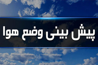 وضعیت آب و هوا در ۱۶ اسفند ماه/ بارش باران در استانهای گلستان و خراسان شمالی