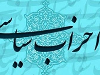 """بیانیه حزب """"همت"""" به مناسبت ولادت حضرت زهرا(س)"""
