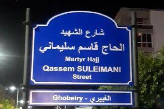 خشم سخنگوی ارتش رژیم صهیونیستی از نام «سردار سلیمانی»