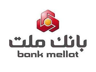 حضور بانک ملت در نمایشگاه صنعت ساختمان