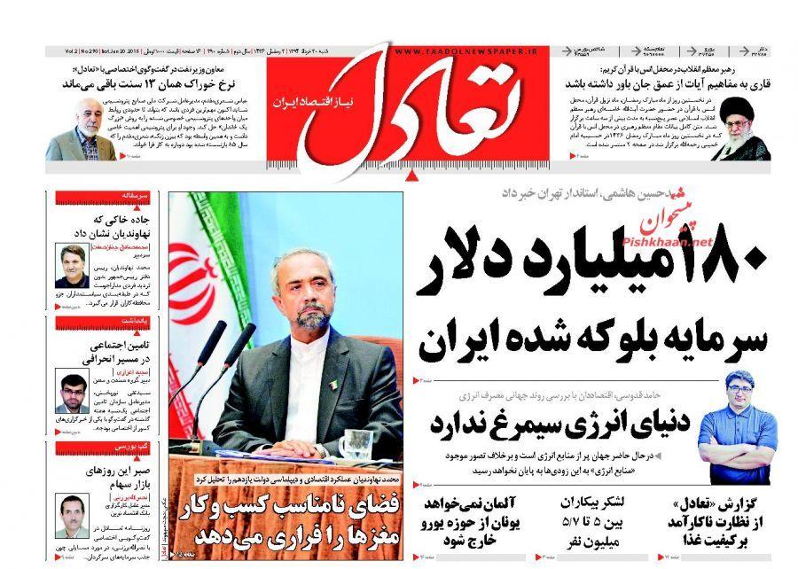 عناوین اخبار روزنامه تعادل در روز شنبه ۳۰ خرداد ۱۳۹۴ :